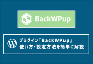 2020最新 BackWPupプラグインわかりやすい設定方法と使い方!WordPressバックアップの手順