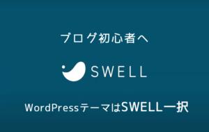 ブログ初心者へWordPressのテーマ『SWELL』のGutenbergの使い心地が最高!理由をわかり易く解説!