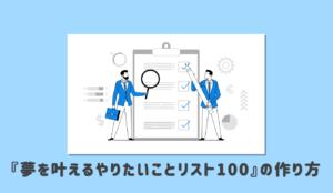 人生の勝ち組へ『夢を叶えるやりたいことリスト100』の作り方の注意点とルールを解説