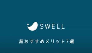 WordPress『SWELL』を使うメリットと超絶おすすめポイント7選!デメリット2選も合わせてレビュー