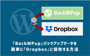 プラグイン『BackWPup』のBackWPup保存先をDropboxにする方法