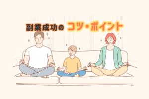 副業成功までのコツ・ポイント7つ!共働きの現役副業サラリーマンが解説!