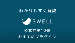 初心者用 WPテーマ『SWELL』ブログ運営に必要な10個のプラグインの役割や導入設定方法をわかりやすく解説!