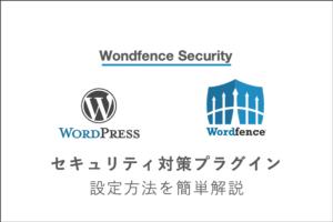 初心者用|Wondfence Securityの使い方・設定方法をどこよりもわかりやすく解説!