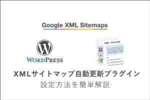 アイキャッチ画像 Google XML Sitemapsの使い方・設定方法を初心者向けに簡単解説