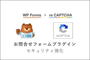 修正プラグインWPFormsとreCAPTCHAの連携設定をして問い合わせセキュリティ強化する方法!