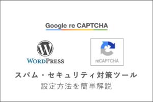 最強スパム対策!Google reCAPTCHAを取得してWordPressブログへ設定する初心者でもわかる方法
