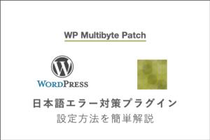 トップ最新 WP Multibyte Patchとは?画像つきで設定・導入方法の手順を初心者でもわかりやすく解説