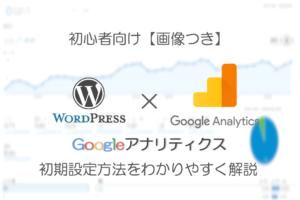 2020最新|初心者向けGoogleアナリティクス登録・初期設定方法をWordPressブロガー用に解説する