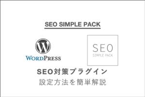 トップ2020最新|WordPressプラグイン『SEO SIMPLE PACK』使い方と設定方法をわかりやすく解説