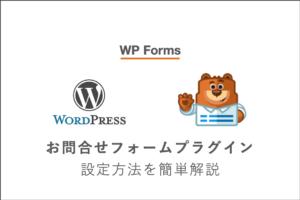 トップ初心者用|WPFormsの使い方・設定方法をどこよりもわかりやすく解説!ContactForm7利用者は変更すべき