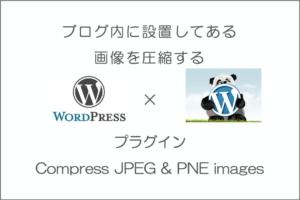 ブログ記事にアップしている画像を圧縮|Compress JPEG & PNG images プラグインの設定と使用方法